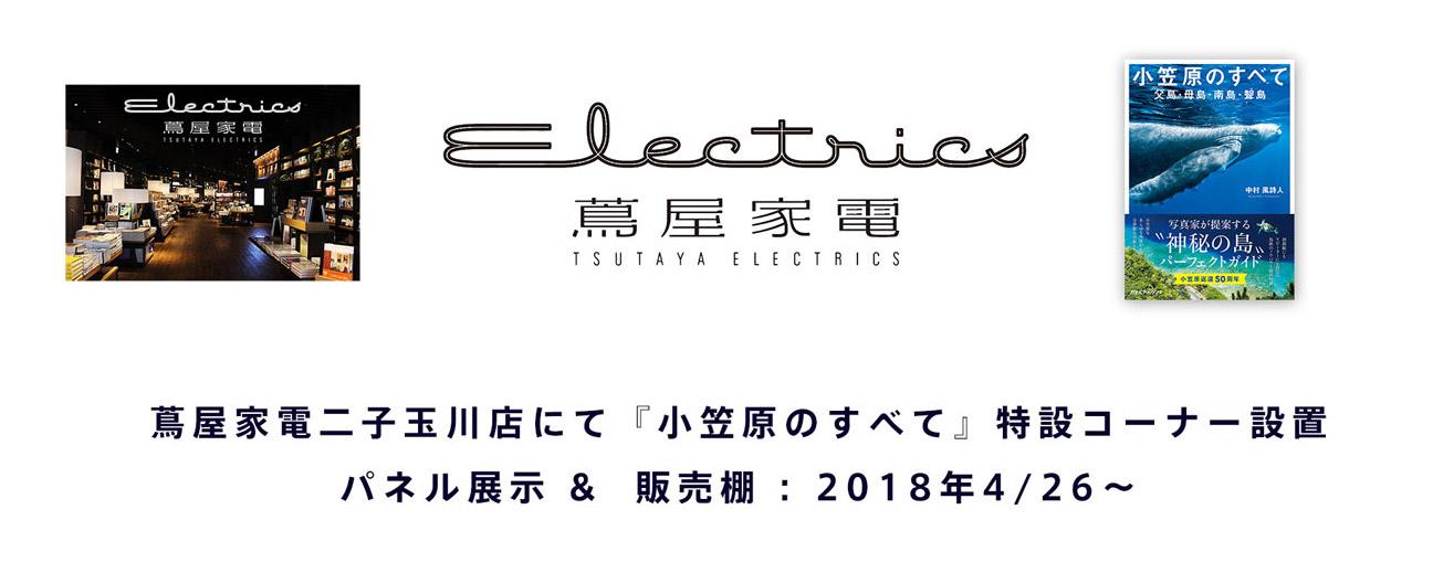 二子玉川蔦屋家電設置_futagotamagawatsutayakaden