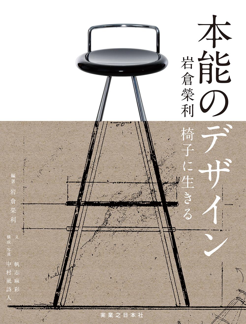 COVER&OBI_eiribook_02