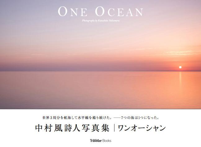 oneocean_syoei